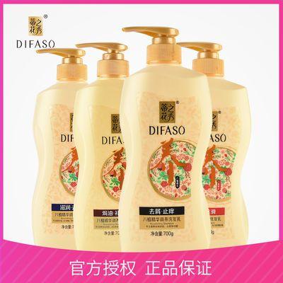 蒂花之秀洗发水去屑止痒洗头膏控油八植养发固发滋润护发素焗油膏
