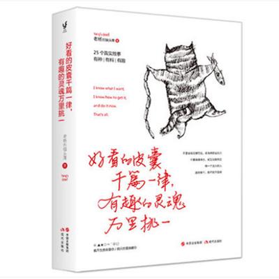 【特价】好看的皮囊千篇一律, 老杨的猫头鹰 著成功励志小说畅销