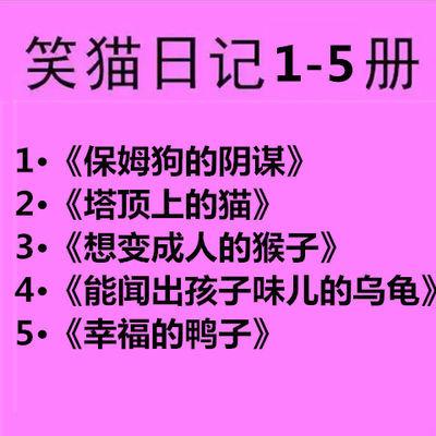 【特价】笑猫日记全套1-26册任意选择幸运女神的宠儿杨红樱儿童心