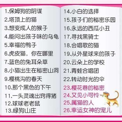 【特价】笑猫日记正版包邮全套26册杨红樱课外书学校推荐四五六年