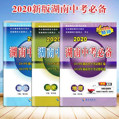 【特价】2020湖南中考必备语文数学英语物化政史生地试卷汇编复习