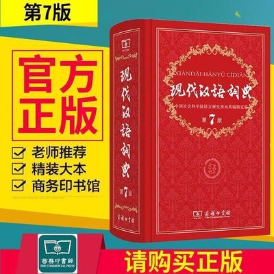 【特价】现代汉语词典第七版商务出版社语文古语字典学生初中高考