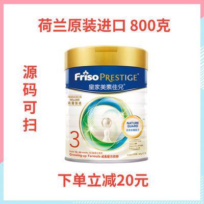19年5月Friso/皇家美素3段幼儿婴儿配方奶粉800g港版荷兰原装进口