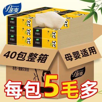 【40包整年装/6包】亲爽本色竹浆抽纸巾餐巾纸面巾纸卫生纸整箱