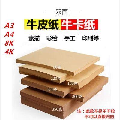 牛皮纸A3/A4/8K/4K牛皮卡纸封面纸空白凭证封皮纸牛卡纸