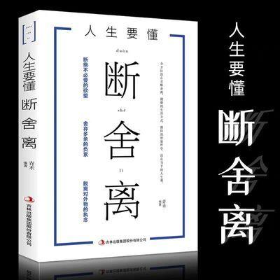 【特价】断舍离 正版 情商书籍 成人人生哲理书修养书成功方与圆