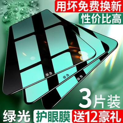 67231/华为绿光膜mate30钢化膜mate20/V30/p20/p30/p40lite蓝光手机贴膜