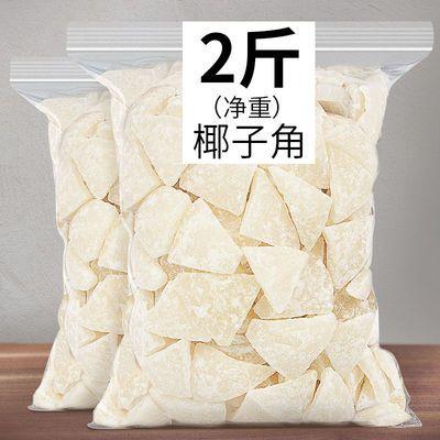 海南特产糖椰子角 椰子肉块 椰子片干休闲零食品250g/2斤