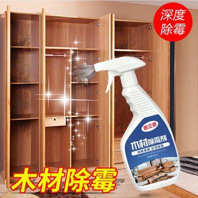 木材除霉剂衣橱柜除霉菌神器竹席家具发霉切菜板砧板案板去霉