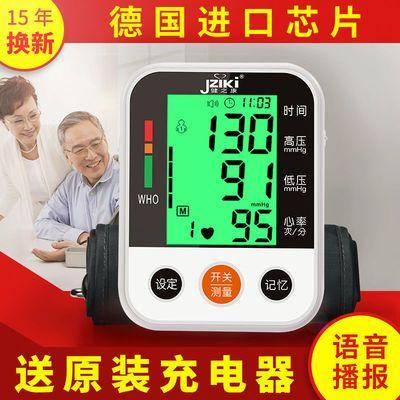 健之康血压计全自动智能语音臂式高血压测量仪器表家用医用精准