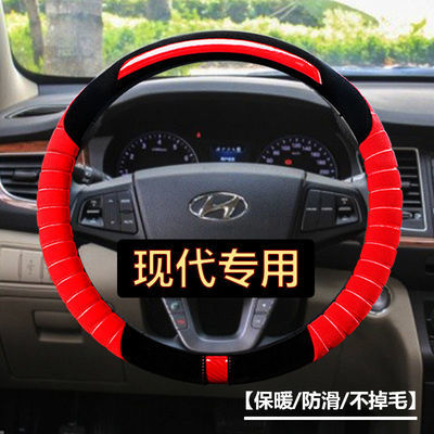 北京现代菲斯塔专用方向盘套D型领动ENCINO 昂希诺把套短毛绒冬季