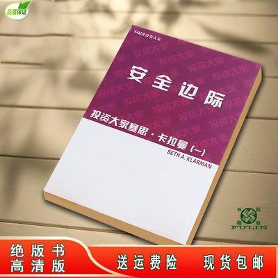 安全边际 投资大家 (美)塞思·卡拉曼 著 中文版 常虹 译,免费领取1元拼多多优惠券