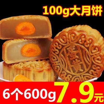 74053/广式月饼蛋黄莲蓉椒盐五仁豆沙月饼中秋节礼盒装传统糕点