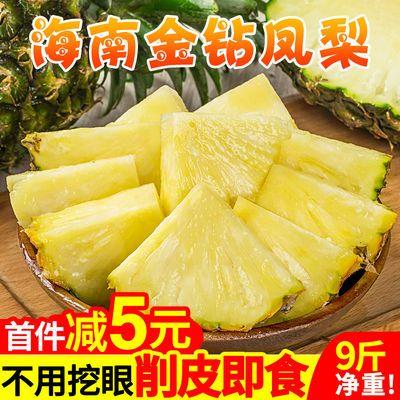 海南金钻手撕凤梨菠萝爆甜新鲜应季水果无眼5/8/10斤整箱包邮