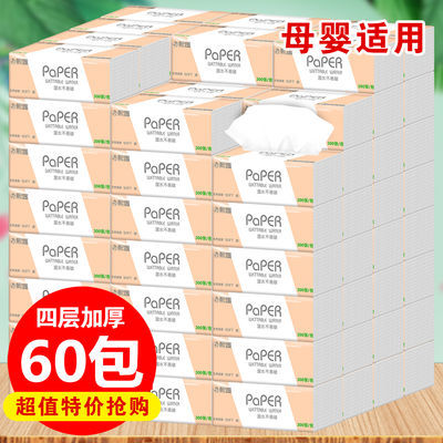 【60包家用一年/18包】300张亲肤面巾纸原木抽纸卫生纸纸巾批发