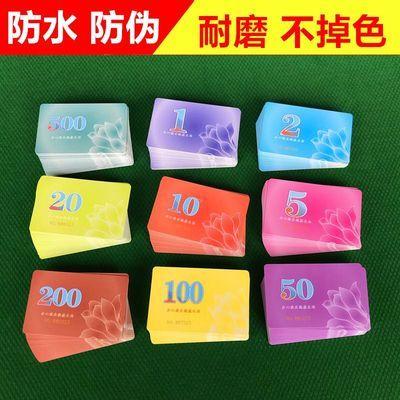 麻将机筹码卡片棋牌室PVC磨砂方形筹码牌子娱乐塑料筹码币代金券
