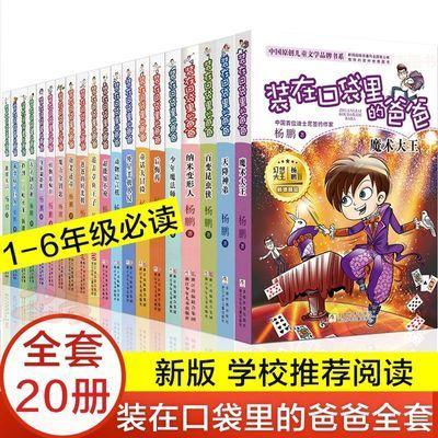 装在口袋里的爸爸全套20册杨鹏系列书小学生课外阅读书籍多规格选