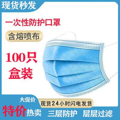 一次性防护口罩三层蓝色防尘透气飞沫口鼻罩熔喷布防护用品