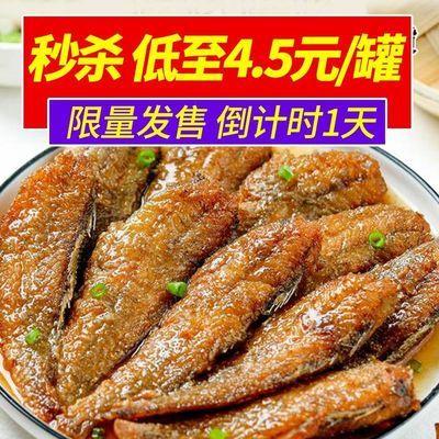 黄花鱼罐头即食罐装鱼罐头下饭菜熟食150g小黄花鱼肉海鲜熟食