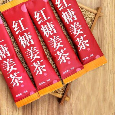 【工厂价】红糖姜茶老姜茶姨妈茶老姜汤冲饮品调经月子茶经期轻松