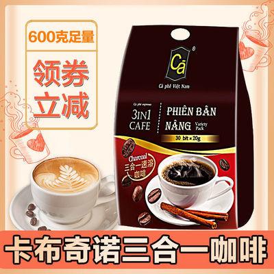源自越南原味特浓即溶咖啡三合一速溶咖啡粉 提神防困600克年货