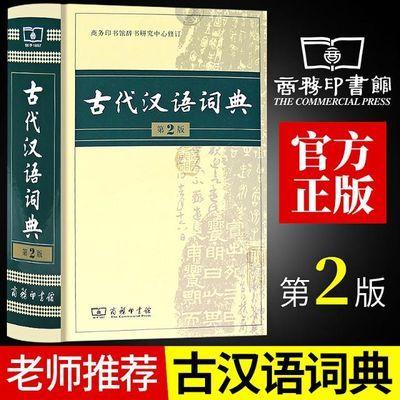 32开本古代汉语词典第2版商务印书馆第二版新版文言文古汉语常用