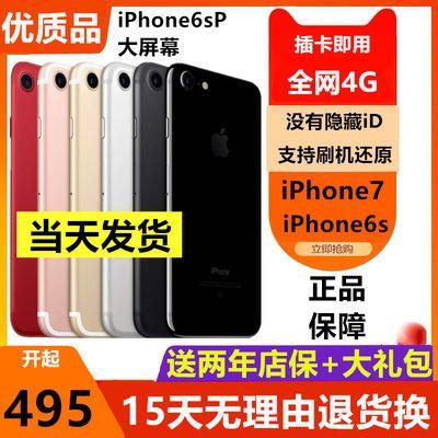 正品iPhone6S二手苹果6SP全网通4G6splus5.5寸苹果7代7Plus手机