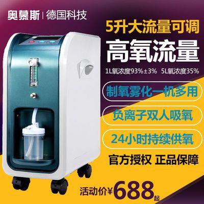 奥慕斯医用制氧机家用吸氧机老人孕妇雾化呼吸机家庭氧疗氧气机