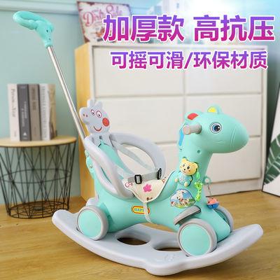 儿童摇摇马木马1-6周岁宝宝玩具生日礼物摇椅马两用摇摇车滑行车
