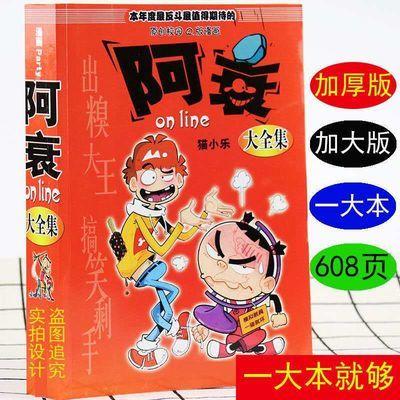 包邮阿衰大本全集加厚版1-61册全集儿童搞笑幽默漫画书籍608页16K