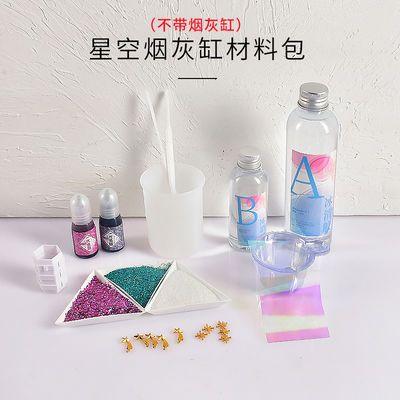 怡芙烟灰缸模具硅胶材料手工制作新手入门水晶滴胶diy材料包套装