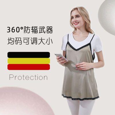 【亏价】防辐射服孕妇装吊带肚兜孕期上班隐形内穿四季防护服正品