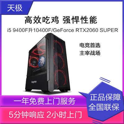 i5 9400F升10400F/RTX2060SUPER高配吃鸡台式电脑主机组装机全套