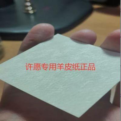 羊皮纸空白中世纪手抄绘画 抄经国画油画唐卡许愿魔法仪式 能量纸