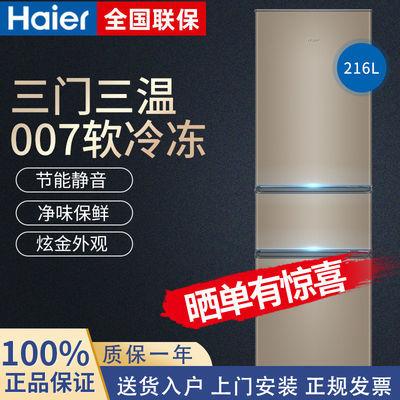 海尔冰箱216升三门租房家用小型静音软冷冻节能电冰箱BCD-216STPT