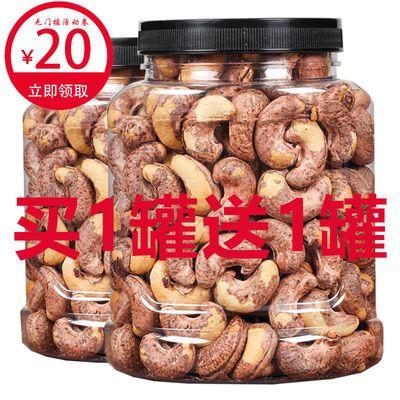 新货腰果2斤1斤原味带皮炭烧越南腰果仁100g250g干果坚果散装批发