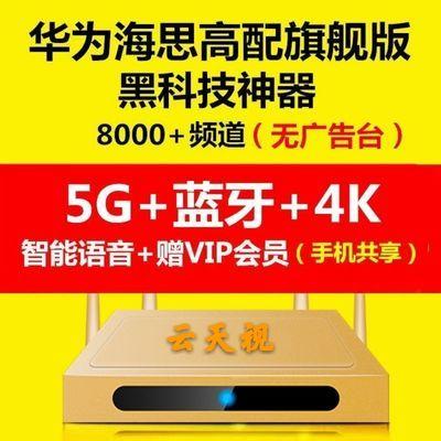 全网通5G电视机顶盒4k高清语音网络机顶盒无线w��f�〉缡雍凶蛹矣�