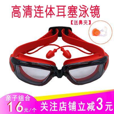 48196/连体耳塞泳镜成人儿童泳镜游泳眼镜女男高清防雾大框防水鼻夹泳帽