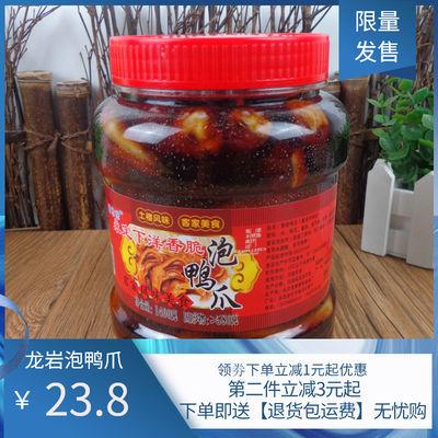 【正宗】龙岩特产罐装泡鸭爪香脆泡爽鸭掌奶茶店KTV肉类熟食零食