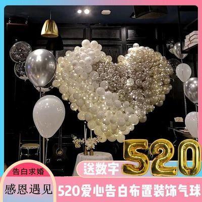 七夕情人节酒店布置 房间浪漫告白气球网红表白求婚惊喜场景装饰