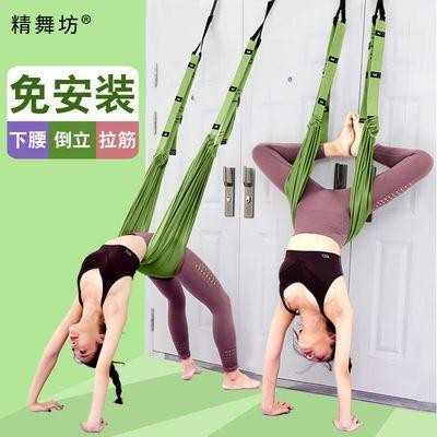 66811/空中瑜伽倒立绳下腰训练器带子弹力带女一字马舞蹈练功辅助拉力绳