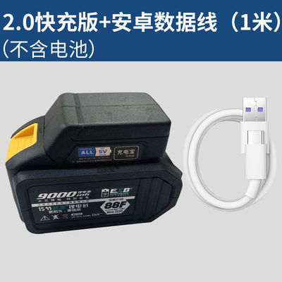 大艺电池转换器充电宝适配大艺电动扳手电池48v88F转换器变充电宝