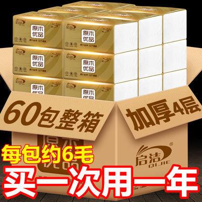 【60包一年装】10包抽纸整箱批发家用纸巾餐巾纸卫生纸面巾纸