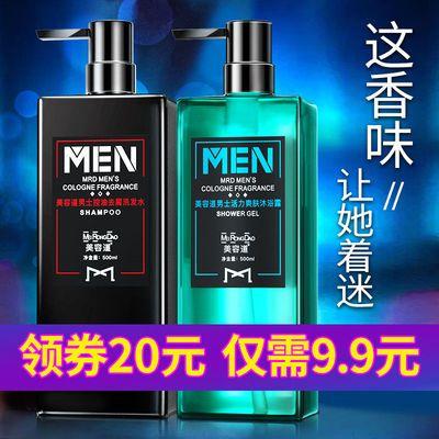正品法国男士清爽醒肤古龙香水沐浴露持久留香洗发水套装去屑控油