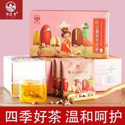红豆薏米芡实茶祛湿茶网红同款茶养颜体内除湿气茶盒装独立小袋