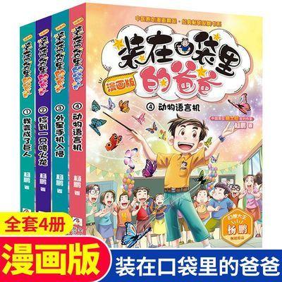 【特价】装在口袋里的爸爸漫画版全10册杨鹏系列科幻故事书籍儿童