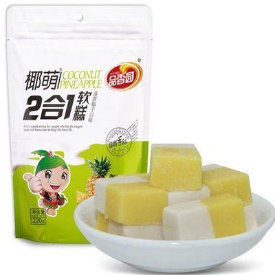 海南特产椰萌芒果椰子糕96g/220g软糖糖果品香园零食小吃水果软糕