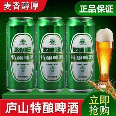 庐山啤酒清爽型罐装麦芽特酿啤酒490ml/罐听装易拉罐啤酒包邮