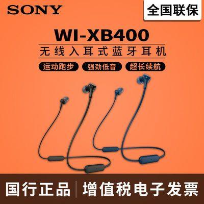 34314/Sony/索尼 WI-XB400 入耳式重低音无线蓝牙耳机通话跑步运动手机
