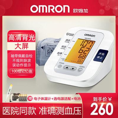 欧姆龙电子血压计HEM-8720家用老人上臂式智能全自动血压测量仪器